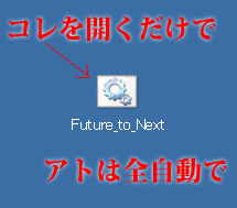 future_to_next_demonstration01